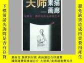 二手書博民逛書店【罕見*】 大師素描畫廊.第七輯.安格爾 德拉克洛瓦素描藝術 9