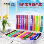 粗細大雙頭彩色油性記號筆pop兒童水彩繪畫套裝12色24色 探索先鋒
