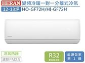 ↙0利率↙ HERAN禾聯*約12-13坪 R32 變頻冷暖分離式冷氣 HO-GF72H/HI-GF72H 原廠保固【南霸天電器百貨】