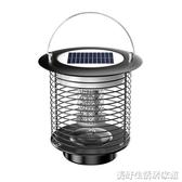 太陽能滅蚊燈戶外庭院花園家用室內電蚊子室外防水捕蚊器驅蚊神器ATF 美好生活