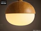 INPHIC- 北歐現代簡約日式餐廳臥室兒童房個性創意單頭木紋堅果吊燈-D款_S197C