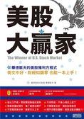 (二手書)美股大贏家:畢德歐夫的美股獲利方程式,英文不好、財經知識零 也能一本..