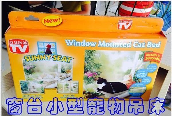 貓咪吊床 貓掛床 吸盤式吊床 爬架 貓床 單層 貓咪窗台吸盤單層 貓窩 貓咪跳床 睡覺 休息 玩耍