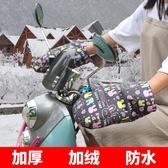 電動車手套男女防風電瓶車保暖棉把套擋風冬季摩托車防寒防水護手春季新品