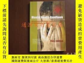 二手書博民逛書店英文原版:Mental罕見Health Handbook Fir