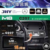 【JHY】2010~2014年BENZ C207 M8安卓多媒體主機10.25吋螢幕Ai雙聲控*送LiTV影視3個月
