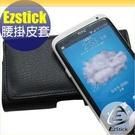 【EZstick】荔枝紋腰掛磁扣全包覆皮套 可適用於4.8寸機種