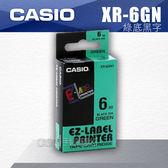 CASIO 卡西歐 專用標籤紙 色帶 6mm XR-6GN1/XR-6GN 綠底黑字 (適用 KL-170 PLUS KL-G2TC KL-8700 KL-60)