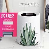 垃圾桶-日式創意家用雙層垃圾桶客廳衛生間廚房廁所臥室辦公室分類拉圾筒 夏沫之戀 YJT