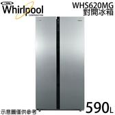 【Whirlpool惠而浦】590公升對開雙門冰箱 WHS620MG