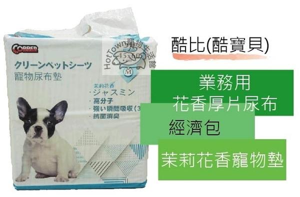 【寵愛家】-超取限一包-酷比(酷寶貝)COBBER業務用茉莉花香厚片尿布(經濟包),寵物墊