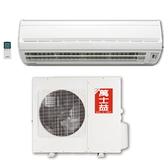 (含標準安裝)萬士益定頻分離式冷氣16坪MAS-100MR/RA-100MR
