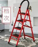 四步梯 梯子家用人字梯室內多功能折疊梯加厚樓梯扶梯架梯四步梯便攜【618優惠】