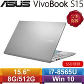 ASUS華碩 VivoBook S15 S532FL-0032S8565U 15.6吋筆記型電腦 銀定了