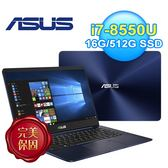 ASUS ZenBook 14吋窄邊框筆電 皇家藍(UX430UN-0142B8550U)
