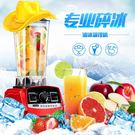 刨冰機沙冰機榨汁機商用冰沙機奶昔攪拌機碎...