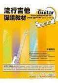 流行吉他彈唱教材(中級班)