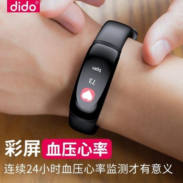 智慧手環 智慧運動手環男測心率血壓藍芽手錶女防水計步器彩屏安卓 igo小宅女大購物