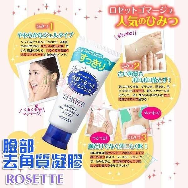 ROSETTE 洗面乳 洗面皂 深層 保濕 滋潤 潔淨 洗顏粉 潔顏粉 清除黑頭角質 臉部清潔 粉刺毛孔