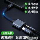 數據線typec耳機轉接頭適用華為p40p20p30pro充電3.5mm二合一小米1 快速出貨