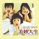 韓劇 美妙人生 電視原聲帶 CD附DVD OST (音樂影片購)