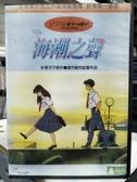挖寶二手片-Z84-039-正版DVD-動畫【海潮之聲 雙碟】-宮崎駿(直購價)
