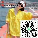 夏季防曬衣女短款學生長袖大碼百搭防曬服外套【海闊天空】
