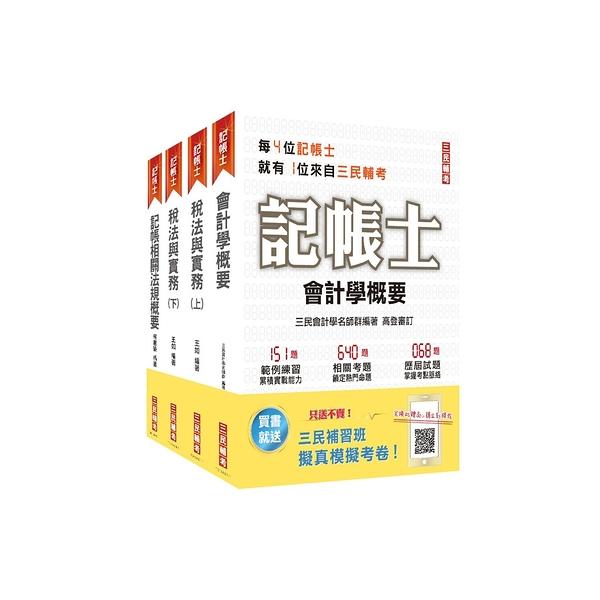 2021記帳士(專業科目)套書
