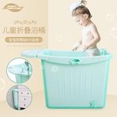 嬰兒折疊浴盆兒童沐浴桶大號超大可坐寶寶洗澡盆 萬客城