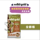 solid gold速利高〔無穀腸胃敏感貓糧,虎虎生風,6磅,美國製〕