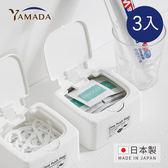 【日本山田YAMADA】日製一指彈蓋多用途小物整理收納盒-3入(儲物 收納 塑膠 整潔 飾品 防水 簡約)
