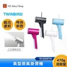 日本 TWINBIRD 雙鳥 高溫抗菌除臭 美型蒸氣掛燙機 TB-G006TW 超輕量設計 掛燙機
