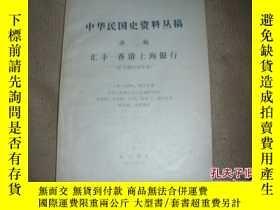 二手書博民逛書店中華民國史資料從稿罕見匯豐--香港上海銀行Y8890 中華書局