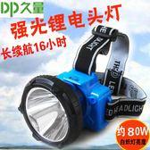 頭頂燈久量780S強光頭燈超亮充電式夜釣魚燈鋰電防水礦工頭戴戶外手電燈全館免運 萌萌