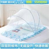 嬰兒蚊帳兒童寶寶紋帳新生兒bb床防蚊罩小孩蒙古包無底可摺疊通用WY  雙12八七折