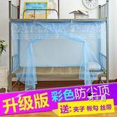 蚊帳學生宿舍鐵架床女寢室單人防塵頂一米加密方頂上下鋪蚊帳1.2/1.5M(一件免運)