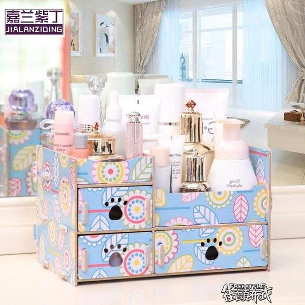 整理收納盒抽屜式大號化妝品梳妝盒收納箱  【快速出貨】
