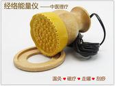 經絡能量儀 陽紅熱敷儀器 溫灸罐  陽聚陶瓷養生罐 漢灸儀 刮痧 爾碩數位3c