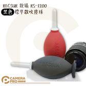 ◎相機專家◎ 免運 RECSUR 銳攝 RS-1200 黑色 標準款吹塵球 雙氣囊 吹力強 無臭無毒 公司貨