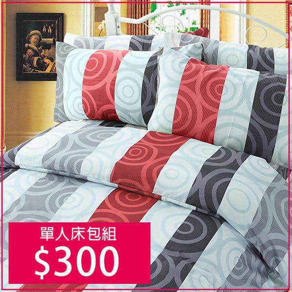 夢棉屋 排隊商品 【超細纖維】單人床包 單件含枕套x1 (漩渦空間-紅)