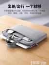 筆電包 綠聯電腦包手提macbook pro13.3保護套15 6適用于蘋果15.6寸16華為 【99免運】