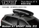 ||MyRack|| Thule Motion XT SPORT 300L 亮黑 雙開車頂行李箱 車頂行李箱 車頂箱