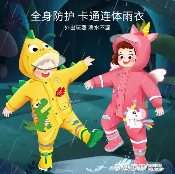 檸檬寶寶兒童連體雨衣男童女童雨褲套裝幼兒園雨披中小童恐龍雨具 奇妙商鋪