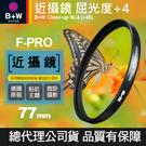【B+W 近攝鏡】77mm Close-up NL4 +4E 屈光度+4 Macro 微距 近拍鏡 鏡片 捷新公司貨