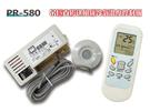 【PR-580】(送風機 直澎機板) 兩用機板 冷氣機板 冷氣機電腦板 冷氣機微電腦控制器
