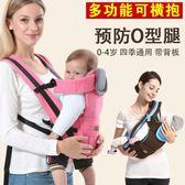 【全館】現折200多功能嬰兒背帶前抱式四季通用抱嬰腰帶寶寶背袋腰凳兒童小孩