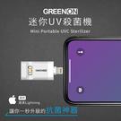 GREENON 迷你UV紫外線殺菌機 蘋果Lightning 白色(UV-C殺菌/防疫/消毒)