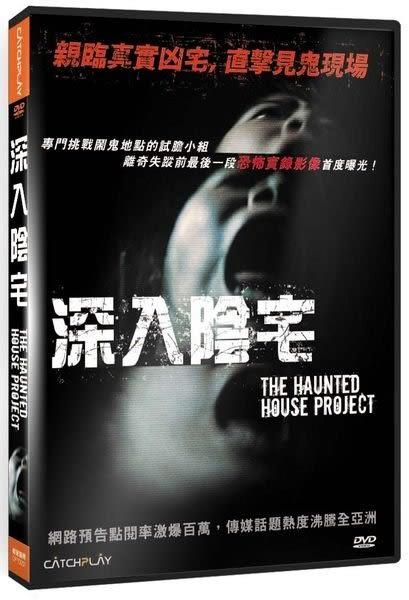 深入陰宅 DVD (購潮8)