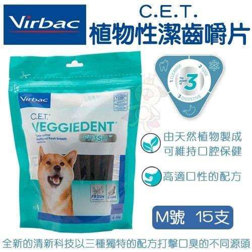 『寵喵樂旗艦店』Virbac法國維克《C.E.T.植物性潔齒嚼片-M號》15入 犬用潔牙片