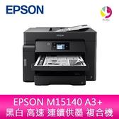 分期0利率 EPSON M15140 A3+ 黑白 高速 連續供墨 複合機